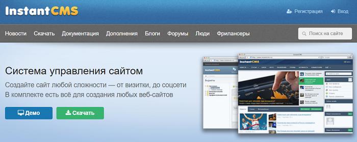 Обзор возможностей InstantCMS, плюсы и минусы движка для сайтов от российских разработчиков