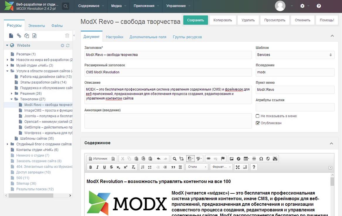 Cms modx revolution создание сайта компания т плюс самара официальный сайт