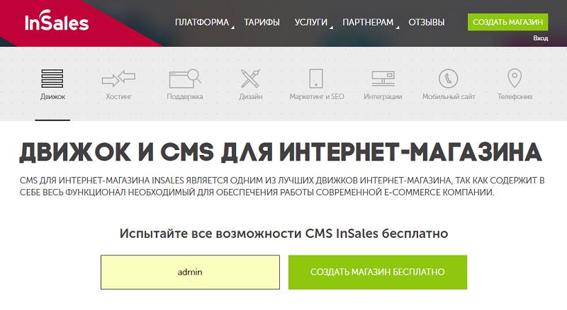 Обзор возможностей CMS InSales, плюсы и минусы одного лучших движков интернет-магазина