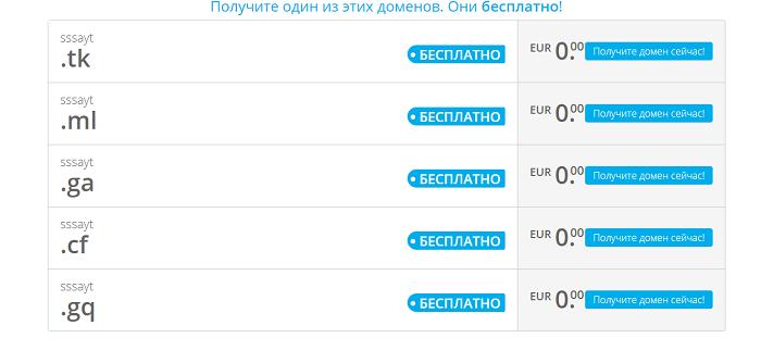 регистрация доменов active directory
