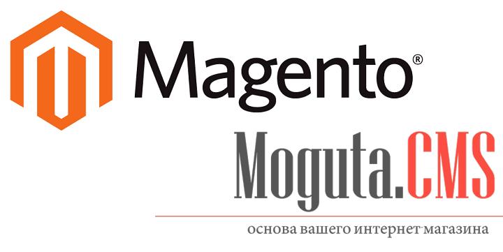 Сравнение CMS Magento и Moguta: какой из движков больше подходит для создания функционального интернет-магазина