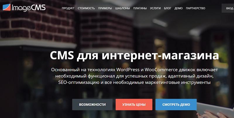 Обзор возможностей ImageCMS Shop, плюсы и минусы достойного движка для интернет-магазина с платной лицензией