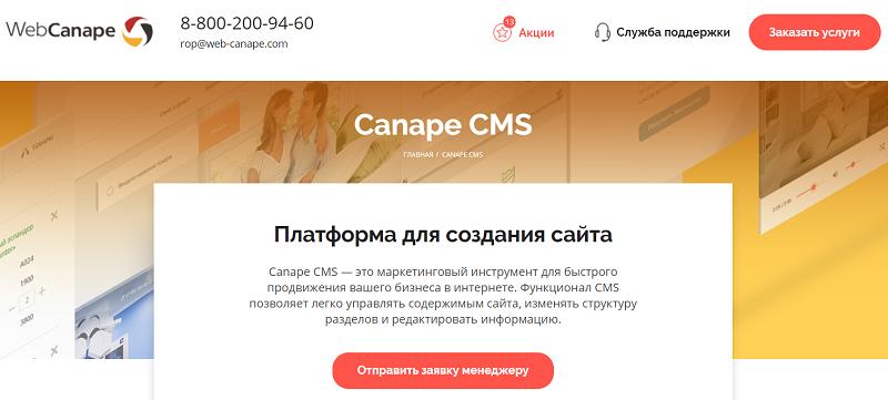 Обзор возможностей CMS Canape, плюсы и минусы малоизвестного, но эффективного движка для сайтов