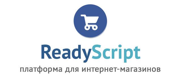 Обзор возможностей CMS ReadyScript: плюсы и минусы движка для создания интернет-магазинов