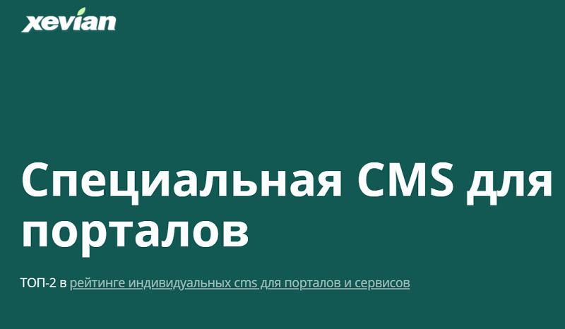 Обзор возможностей CMS Xevian, плюсы и минусы студийного движка для разработки нестандартных интернет-магазинов