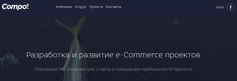 Обзор возможностей CMS Compo: плюсы и минусы стабильного и производительного движок для интернет-магазинов