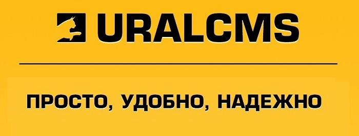 Обзор возможностей UralCMS, плюсы и минусы многофункционального движка для создания сайтов