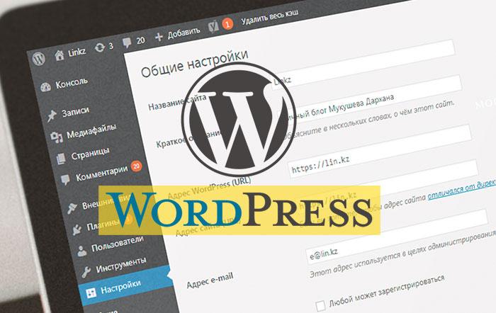 Как установить шаблоны на WordPress: проверенные и надежные способы