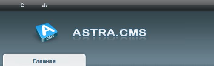 Обзор возможностей Astra.CMS: плюсы и минусы бесплатного движка для интернет-магазина