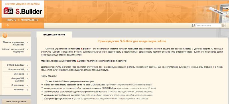 Обзор возможностей CMS S.Builder, плюсы и минусы использования движка для интернет-магазина